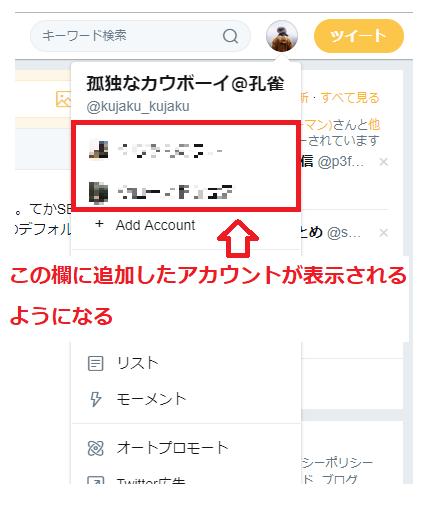 Twitcherにアカウントが追加される