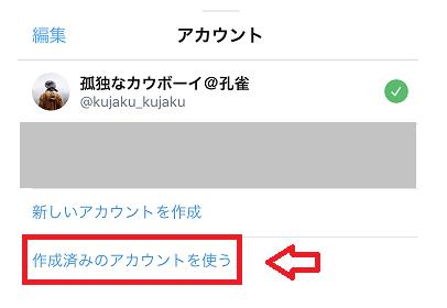 ツイッターの作成済みのアカウントを使う