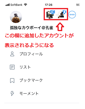 ツイッターアカウントが追加された画面