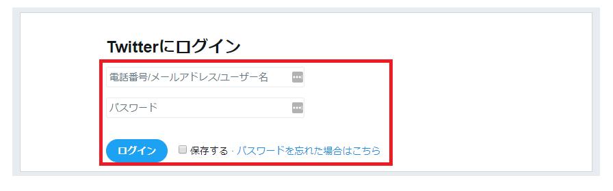 ツイッターのログイン画面