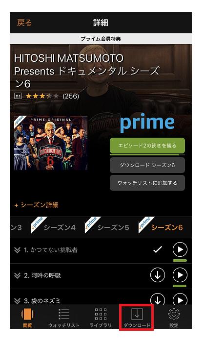 Amazonプライムビデオのダウンロード動画の場所