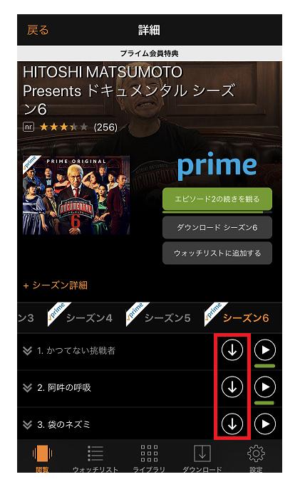 Amazonプライムビデオでのダウンロードアイコン