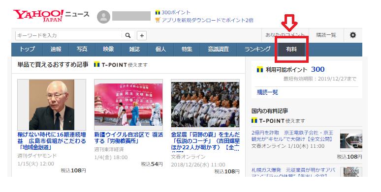 Yahoo!ニュースの有料記事をTポイントを使って購入する