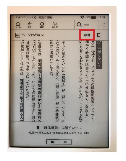 kindleの基本的な使い方2:本を読む(ページの送り、戻し。メニューの出し方。目次の表示。)