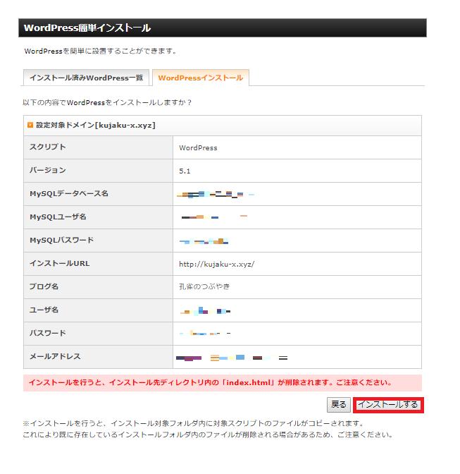 取得したドメインを使ってエックスサーバーにWordPressをインストールする