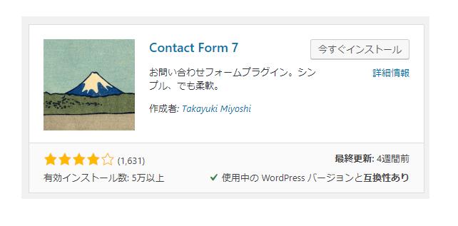 Wordpressでお問い合わせフォームを設置できるプラグイン