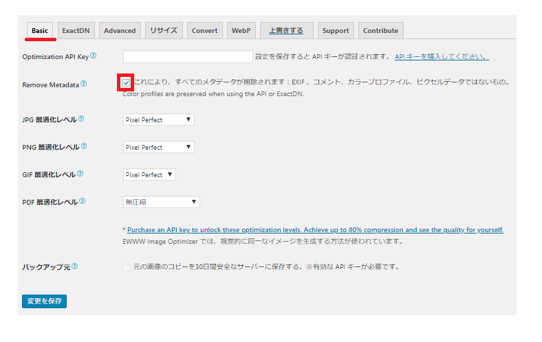 「EWWW Image Optimizer」の設定手順