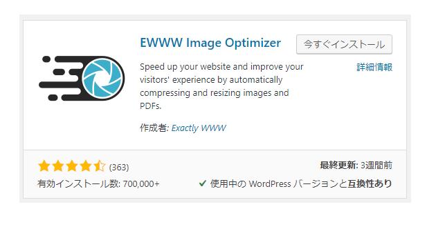 WordPress内のすべての画像を圧縮するプラグイン