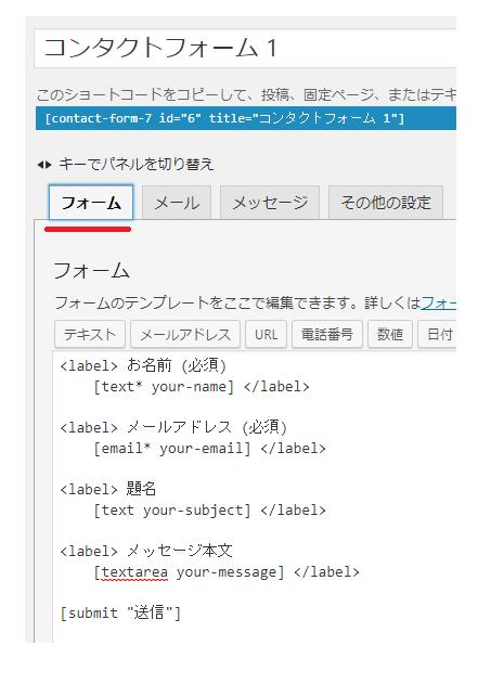 「Contact Form 7」のお問い合わせフォームのカスタマイズ方法