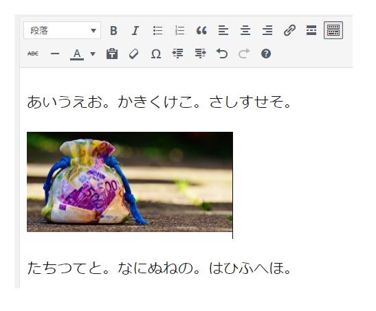 画像を挿入する方法