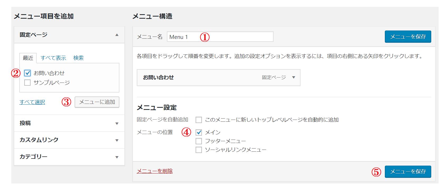 ブログの上部メニューにお問い合わせフォームのリンクを表示させる方法