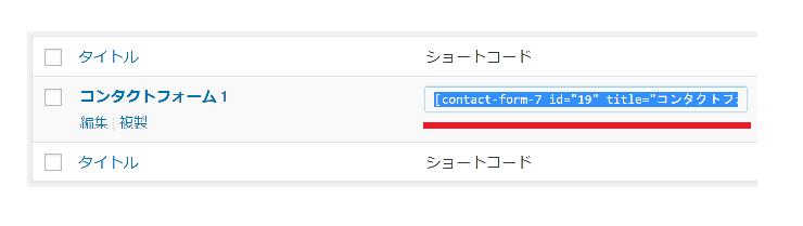 「Contact Form 7」の設定手順