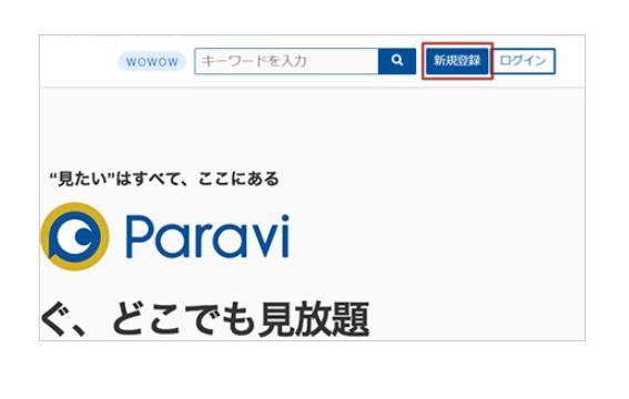 Paravi(パラビ)の無料お試し登録の手順