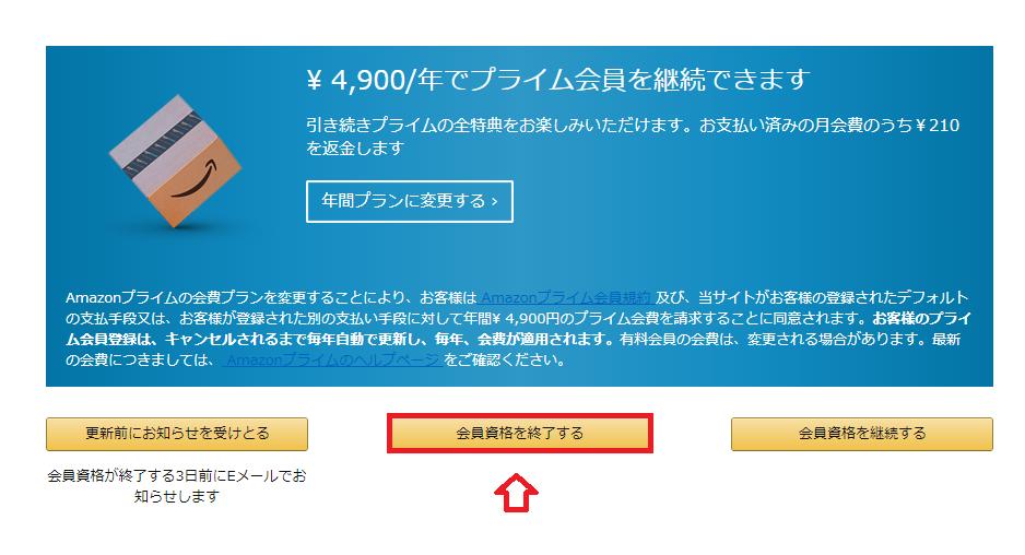 PCからアマゾンプライムビデオを解約する手順