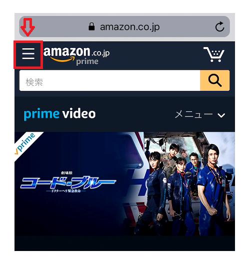 スマホからアマゾンプライムビデオを解約する手順