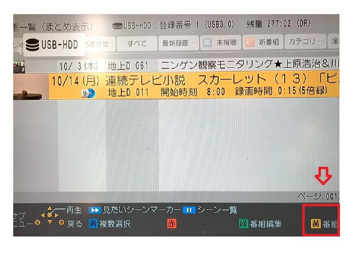 外付けHDDに保存した番組を削除する方法