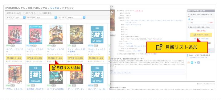 DMMの宅配レンタル(DVD、CD)の利用手順